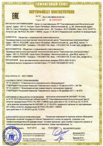 Сертификат ТС ЕАС БАВР