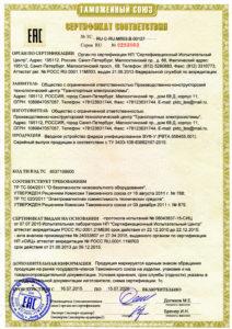 Сертификат ТС ЕАС ВУФ-У