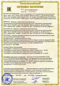 Сертификат ТС ЕАС СПУ