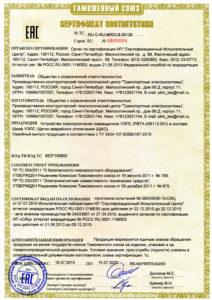 Сертификат ТС ЕАС УЭПС