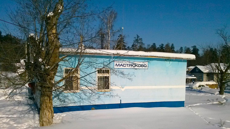 ст. Мастрюково, Куйбышевская ж/д